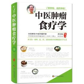正版现货直发 中医肿瘤食疗学 周岱翰 林丽珠 贵州科技出版社9787806629604