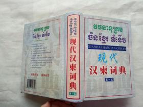 现代汉柬词典(第一版)精装本