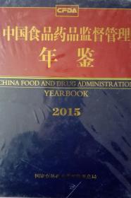 中国食品药品监督管理年鉴2015【全新未开封】