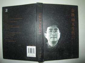 余秋雨人生哲言(修订版)