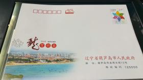 2012年贺年邮资封(龙贺新春) 面值2.4元(地址为葫芦岛市政府)