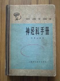 神经科手册