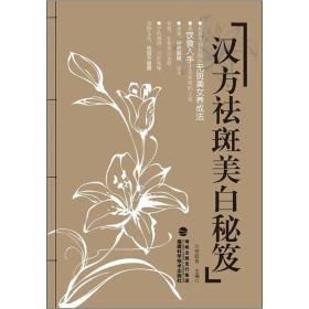 汉方祛斑美白秘笈