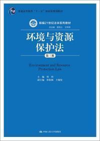 环境与资源保护法(第三版)
