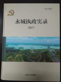 永城执政实录2017