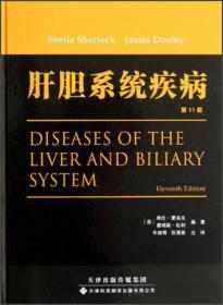 肝胆系统疾病