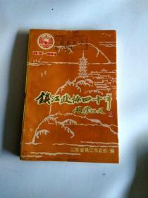 镇江文史资料第16辑《镇江政协四十年》(1949-1989)