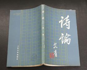 诗论 (人民文学出版社)