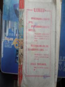 列车时刻表(无封面,扉页,带语录,歌曲《大海航行靠舵手》)
