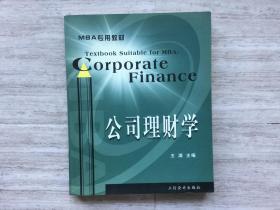 公司理财学