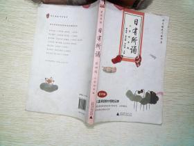 亲近母语·日有所诵:小学四年级(第4版)书脊破损,有笔记
