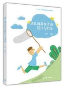 幼儿园教育活动设计与指导 张琳 高等教育出版社 幼儿园教育活动设计与实践 9787040460957
