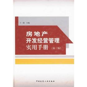 房地产开发经营管理实用手册(第3版)