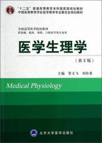 """医学生理学(第3版)/""""十二五""""普通高等教育本科国家级规划教材·全国高等医学院校教材"""