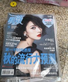 昕薇杂志2016.9月