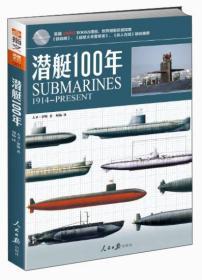 潜艇100年