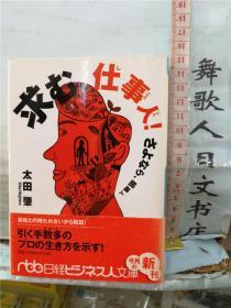 求む、仕事人!さよなら、组织人 日文原版日经文库综合书 日语正版