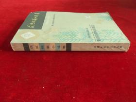 获奖短篇小说集 1954--1979 第二次全国少年儿童文艺创作评奖