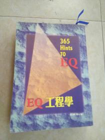 《EQ工程学》(365  Hints   To  EQ)第二版