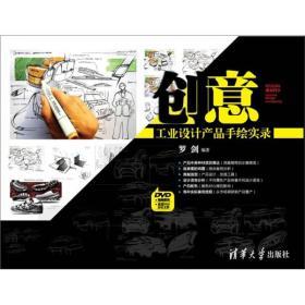 创意:工业设计产品手绘实录