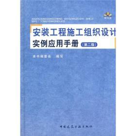 安装工程施工组织设计实例应用手册