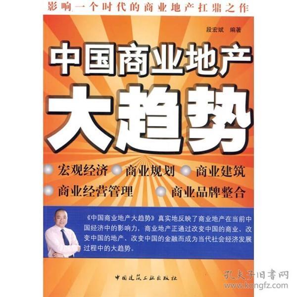 中国商业地产大趋势