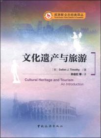 旅游新业态经典译丛:文化遗产与旅游