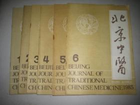 北京中医1985年【1-6】期