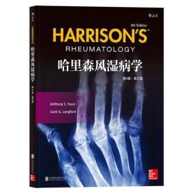哈里森风湿病学(第4版)(英文版)
