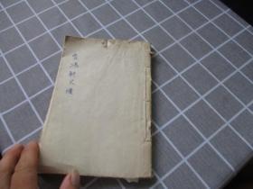 雪鸿轩尺牍(卷四)