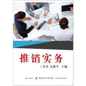 正版新书推销实务