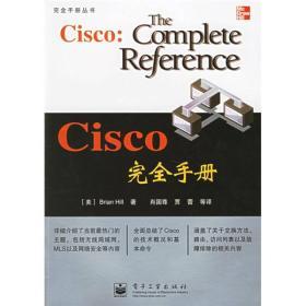 完全手册丛书:Cisco完全手册