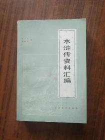 水浒传资料汇编