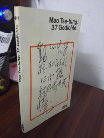 1970年《毛泽东诗词37首》德文版