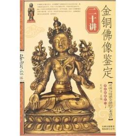 金铜佛像鉴定二十讲
