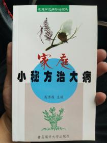 家庭小秘方治大病(家庭常见病诊治系列),青岛海洋大学出版社出版
