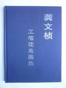 龚文桢工笔花鸟画集 (精装本)全新正版