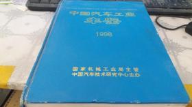 中国汽车工业年鉴 1998