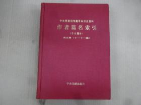 作者篇名索引 (个人部分) 第五册 (十一十一画)