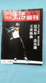 三联生活周刊2014年第25期(他始终在用音乐证明自己)