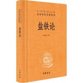中华经典名著全本全注全译丛书:盐铁论(精装)