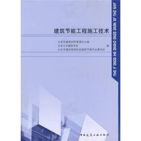当天发货,秒回复咨询二手建筑节能工程施工技术 中国建筑工业出版社 9787112088713如图片不符的请以标题和isbn为准。