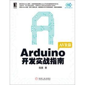 Arduino开发实战指南:AVR篇