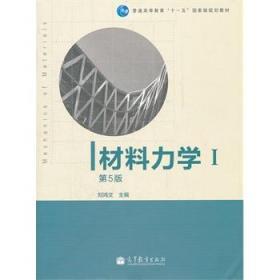 材料力学(Ⅰ)第5版 刘鸿文