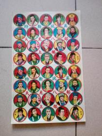"""老版儿童游戏纸本""""啪叽"""":天龙八部(上部)40个人物(两张以上包邮)"""