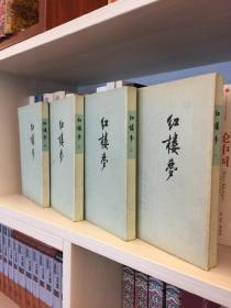 程乙本《红楼梦》,竖排繁体4册全,启功批注,人民文学,淡绿封面版,