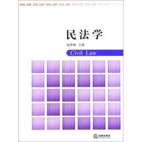 民法学赵秀梅 主编法律出版社9787511831262