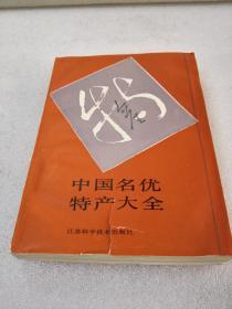 《中国名优特产大全》★稀缺!江苏科学技术出版社 1990年1版1印 平装1册全 仅印2500