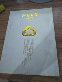 北京文学创刊60周年特刊