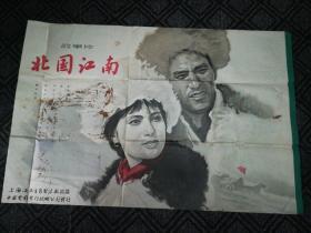 1开六十年代电影海报:故事片《北国江南》